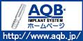 AQBインプラントシステム